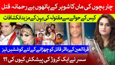 Mother of 4 children, Quratulain Baloch Murder case Voice of Nation