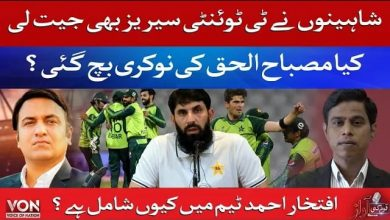 Pakistan vs south Africa T20 Match Analysis | Right Angle | Voice of Nation