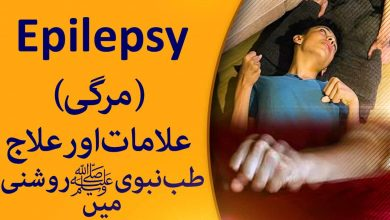 How to Treat Epilepsy Mirgi ka Ilaj Elaj Alamat Urdu | What is Epilepsy Treatment | مرگی کا علاج | Voice of Nation