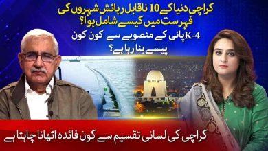 Issues of Karachi | Karachi Bari Mushkil ka Shikaar | Voice of Nation