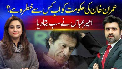 PDM ka Drop Scene | Imran khan ki hukumat ko ab kis se khatra ? | Voice of Nation