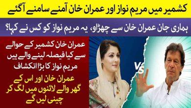Maryam Nawaz Vs PM Imran Khan | Breaking News | Suna Hai Imran Khan aa Raha Hai !! Maryam Nawaz Voice of Nation