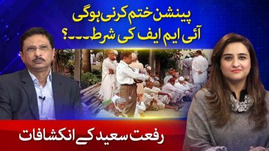 Govt Pensioners News   Pakistan and IMF Conditions   Riffat Saeed Exclusive Interview   Voice of Nation
