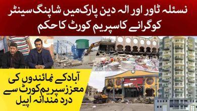 Karachi Anti-Encroachment Operation NASLA Tower | Aladin Park | Mohsin Sheikhani | supreme court | Voice of Nation