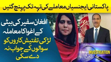 Afghanistan Ambassador Daughter   Pakistan's 'Taliban face' exposed   Voice of Nation