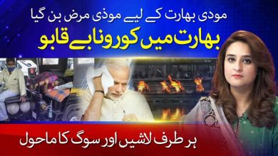 India's blames Modi for poor Covid-19 management | Nusrat Haris | Watch Special Show | Voice of Nation
