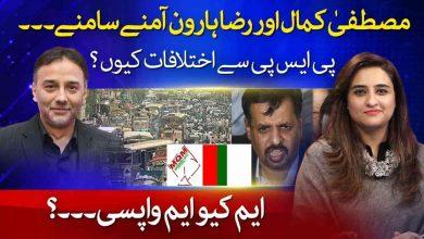 Raza Haroon MQM | Mustafa kamal | latest interview | MQM | PSP | Altaf Hussain | Voice of Nation