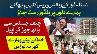 Supreme Court orders demolition of Nasla Tower in Karachi | Karachi Anti-Encroachment Operation | Voice of Nation