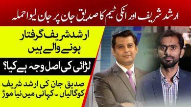 Arshad Sharif Hit Siddique Jan in Gwadar | Senior Journalist will be Arrest Soon | New Facts | Voice of Nation