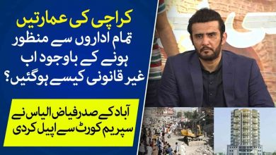 Karachi Anti-Encroachment | supreme court order | Fayyaz ilyas |ABAD Press Conference | Nasla Tower | Voice of Nation