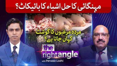 Mehngai ke Azab se Chutkara kaise Mumkin hai | Kaukab Iqbal | Voice of Nation