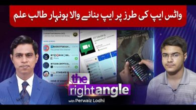15 Year Old Pakistani Boy Develops An App | Syed Nabeel Haider | Voice of Nation