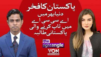 Pakistan ka Fakhar | Zara Naeem ACCA | Global Winner | Exclusive Interview | Voice of Nation