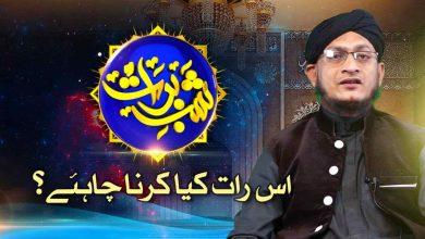 Shab E Barat Mubarak 2021 | Ibadat Ki Rat | Shab E Barat 15 Shaban | Molana Mufti Mohsin Uz Zaman Voice of Nation