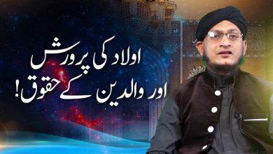 Waldain Ke Huqooq | Waldain ki Ahmiyat | Parents Rights (والدین کے حقوق) In Islam | Voice of Nation