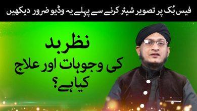 Nazre bad se bachne ki dua | Mufti Mohsin Uzama | Voice of Nation