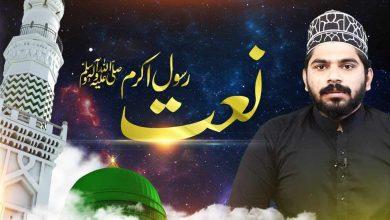 Naat-e-Rasool-e-Maqbool (S.A.W) | Shab E Meraj | Voice of Nation