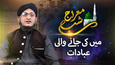 Shab E Meraj Ki Ibadat | Mufti Mohsin Uzama | Voice of Nation