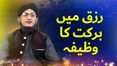 Rizq Mein Barkat Ka Wazifa | Mufti Mohsin Us Zaman | Voice of Nation