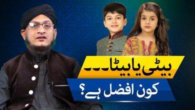 Beta Beti Main Farq Karna | Mufti Mohsin us Zaman Afzal | Voice of Nation