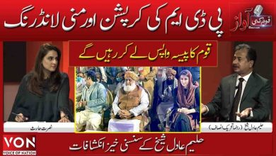 Sensational revelation of Haleem Adil Sheikh (Quam ki Awaaz) with Nusrat Haris (Part 1) | Voice of Nation