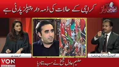 The PPP is responsible for the situation in Karachi (Quam ki Awaaz) with Nusrat Haris (Part 2 ) | Voice of Nation