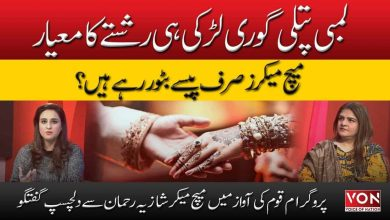 Pogramme Quam Ki Aawaz | Waba Mein Shadiyan Karna Muskil Yah Asaan ? (PART 2) | Voice of Nation