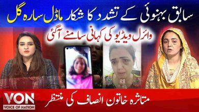 Programme Quam ki Aawaz | Model Sarah Gul Insaf ki muntazir!! (Part 1) | Voice of Nation
