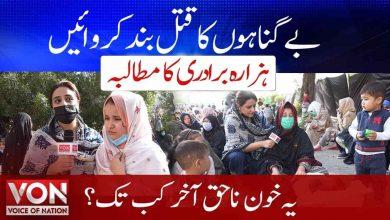 Programme Quam ki Aawz | Hazara Community Karachi sit in (Part 1)| Voice of Nation