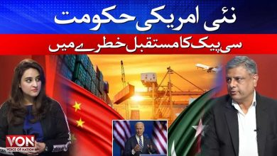 Programme Qaum ki Awaz | Joe Biden Presidency And US PAK Relation (Part 2) | Voice of Nation
