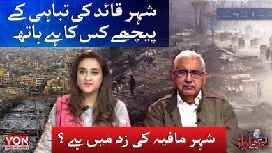 Quam ki Awaz | Karachi ki Tabhi ka Zimaydar kon | Ex Administrator Karachi Speaks | Voice of Nation