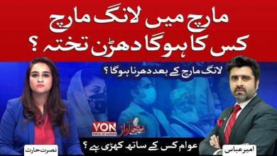 PDM ki Siyasat Aur Ameer Abbas ka Tajzia | Voice of Nation | Pakistan Democratic Movement
