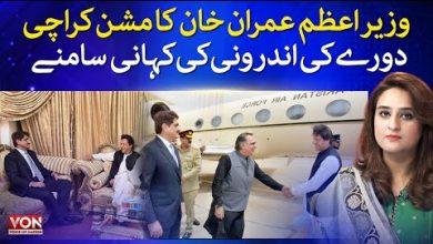 PM visit to Karachi Green line Qoum Ki Aawaz Voice of Nation