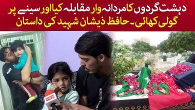Shaheed Police constable Zeeshan Ki Family Se Aik Mulaqat Voice of Nation