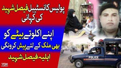 Shaheed Police Constable Ki Kahani Voice of Nation