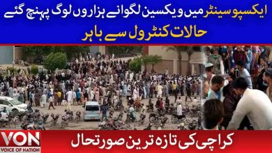 Huge Crowd at Expo Karachi Exclusive Inside Footage Voice of Nation