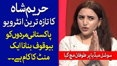 Hareem Shah Pakistani Mardon Ko Bewakuf Bana 1 Min Ka Kaam Hai Voice of Nation