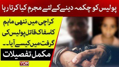 6 Sala Maham kay Qatil ko police nay kaisay griftar kiya Voice of Nation