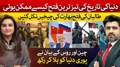 Afghanistan Latest Update Taliban Takesover Afghanistan Indian Frustration Voice of Nation
