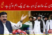 Afghanistan Main Kiya Honay Wala Hai? | Pakistan's Decision | Sheikh Rasheed Media Talk | Voice of Nation