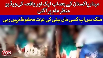 Another Incident After Minar e Pakistan | Family who suffered was in Chinchi Raksha | Voice of Nation