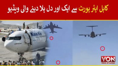 Another heartbreaking video from Kabul Airport | Voice of Nation