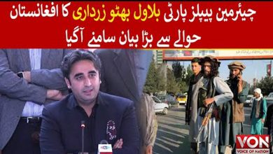 Exclusive PPP Chairman Bilawal Bhutto Zardari's News Conference Voice of Nation