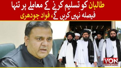 Islamabad | Federal Information Minister Fawad Chaudhry talks to Media | Voice of Nation