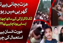 Minar e Pakistan | Ankahi | Lahore incident | Ayesha Akram | TikTok | Ankahi | Voice of Nation