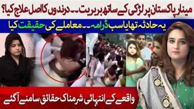 Minar e Pakistan Incident | Ayesha Akram | Shocking details revealed | Nusrat Haris | Voice of Nation