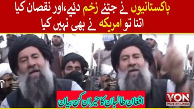 Must Watch! Shocking Statement By Afghan Leader About Pakistan | Aghanistan Situation | Voice of Nation