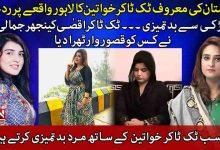 Pakistani Tik Tokers Reaction On Minar e Pakistan Incident | Aqsa Kinjhar Jamali Tik tok | Voice of Nation