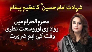 Shahadat e Hazrat Imam Hussain (A.S) | Imam Hussain's Everlasting Message of Karbala | Voice of Nation